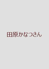 田原かなつさんの画像