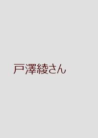 戸澤綾さんの画像