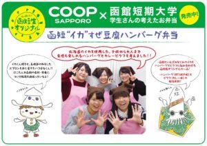 函館短期大学POP_A4